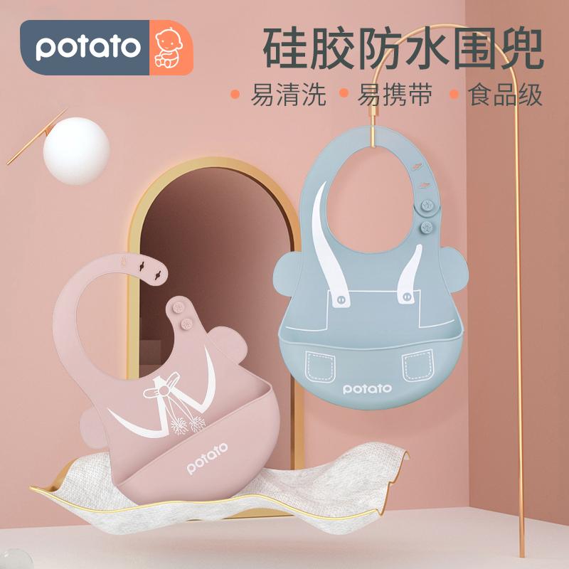 小土豆宝宝吃饭围兜儿童喂食饭兜婴儿防水围嘴超软硅胶免洗口水兜