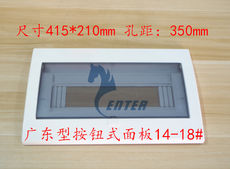 Guangdong type button panel 14-18 position distribution box cover Household empty box cover Lighting box panel
