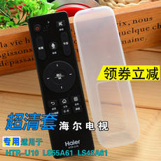 Haier smart TV HTR-U10 HTR-U16 voice Bluetooth transparent silicone remote control protection