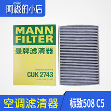 Man brand Citroen C5 air conditioning filter Peugeot 508 air conditioner CUK2743 air filter