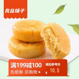 良品铺子肉松饼传统糕点点心零食早餐美食特产小吃休闲食品散装