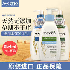 Pregnant women lotion United States Aveeno pregnant women breastfeeding available body milk body itching itching natural