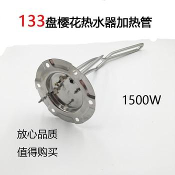 櫻花電熱水器配件加熱管Y10-0784型號 圓盤133MM 電熱棒