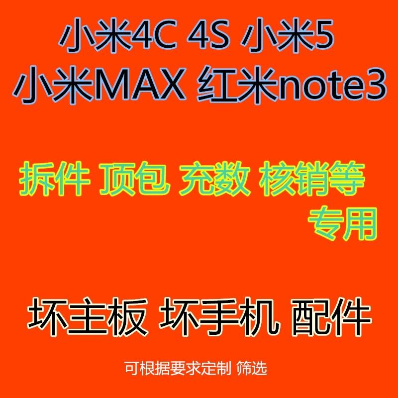 小米MAX 紅米NOTE3壞手機報廢機拆件板測屏主板頂包機核銷尸體機
