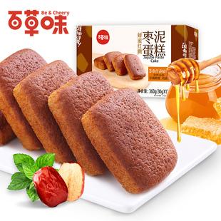 【百草味-蜂蜜红糖枣泥蛋糕360g】早餐食品枣糕零食糕点心美食