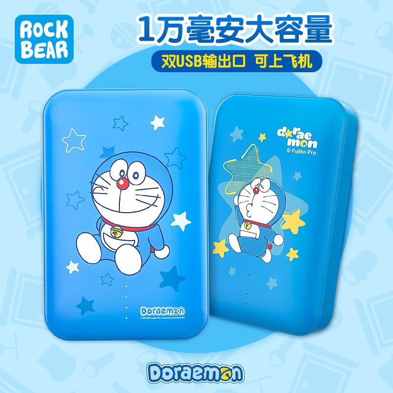 【正版授权】哆啦A梦移动电源超薄可爱大容量10000毫安通用充电宝