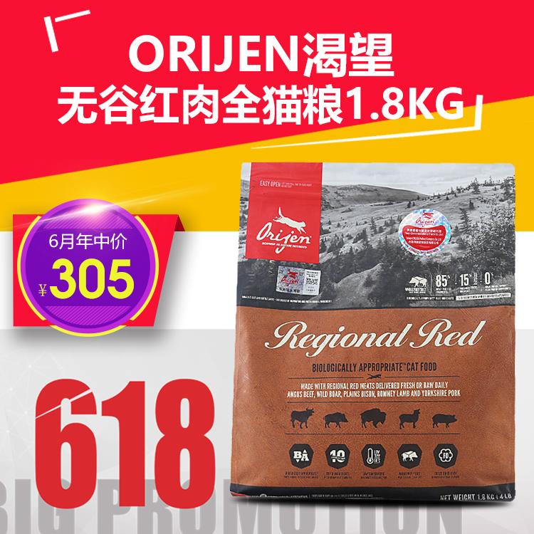 仁可包邮/加拿大Orijen渴望无谷物红肉天然全猫粮猫主粮4磅1.8kg