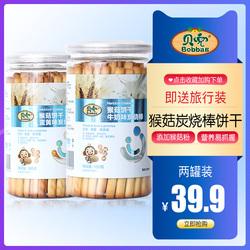贝兜 猴头菇炭烧棒儿童零食高钙营养饼干【送非婴幼儿宝宝辅食】
