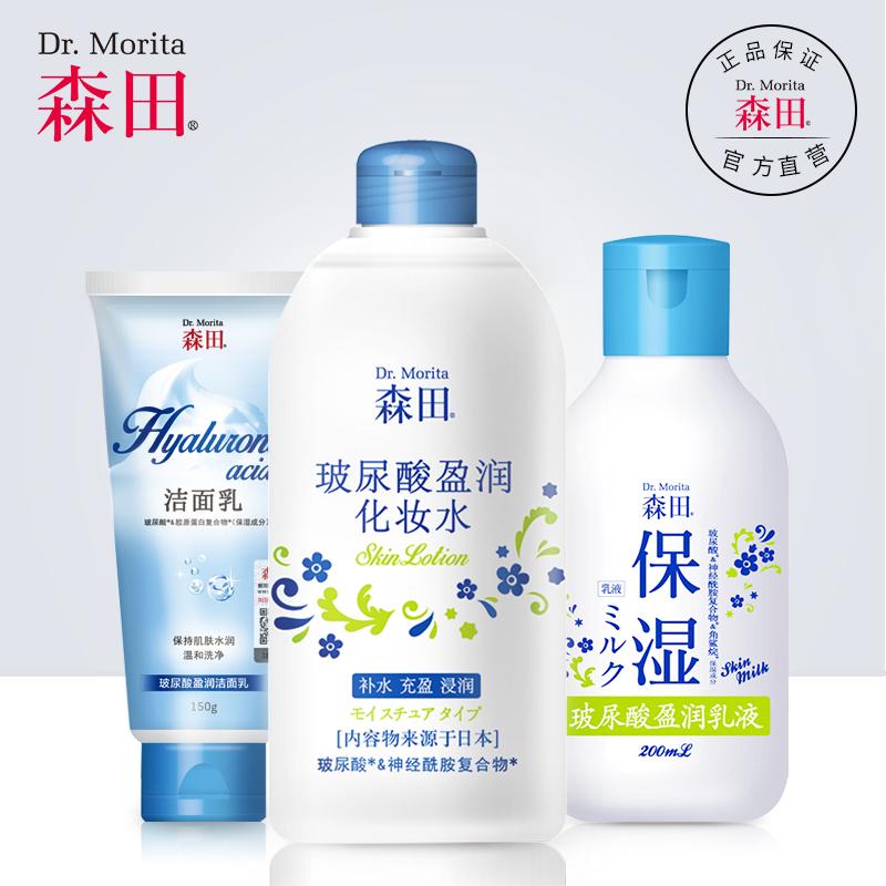 森田药妆玻尿酸盈润补水保湿爽肤水化妆水乳液洁面护肤套装
