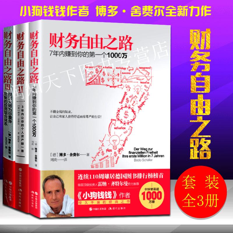 财务自由之路1+2+3[全3册] 财务自由 财富自由之路 金融书籍 投资理财书籍 理财技巧书籍 投资金融书籍 理财书籍基金 博多·舍费尔