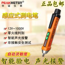 Huayi PM8908C multi-function test pen AC non-contact LED sound and light home high sensitive electroscope