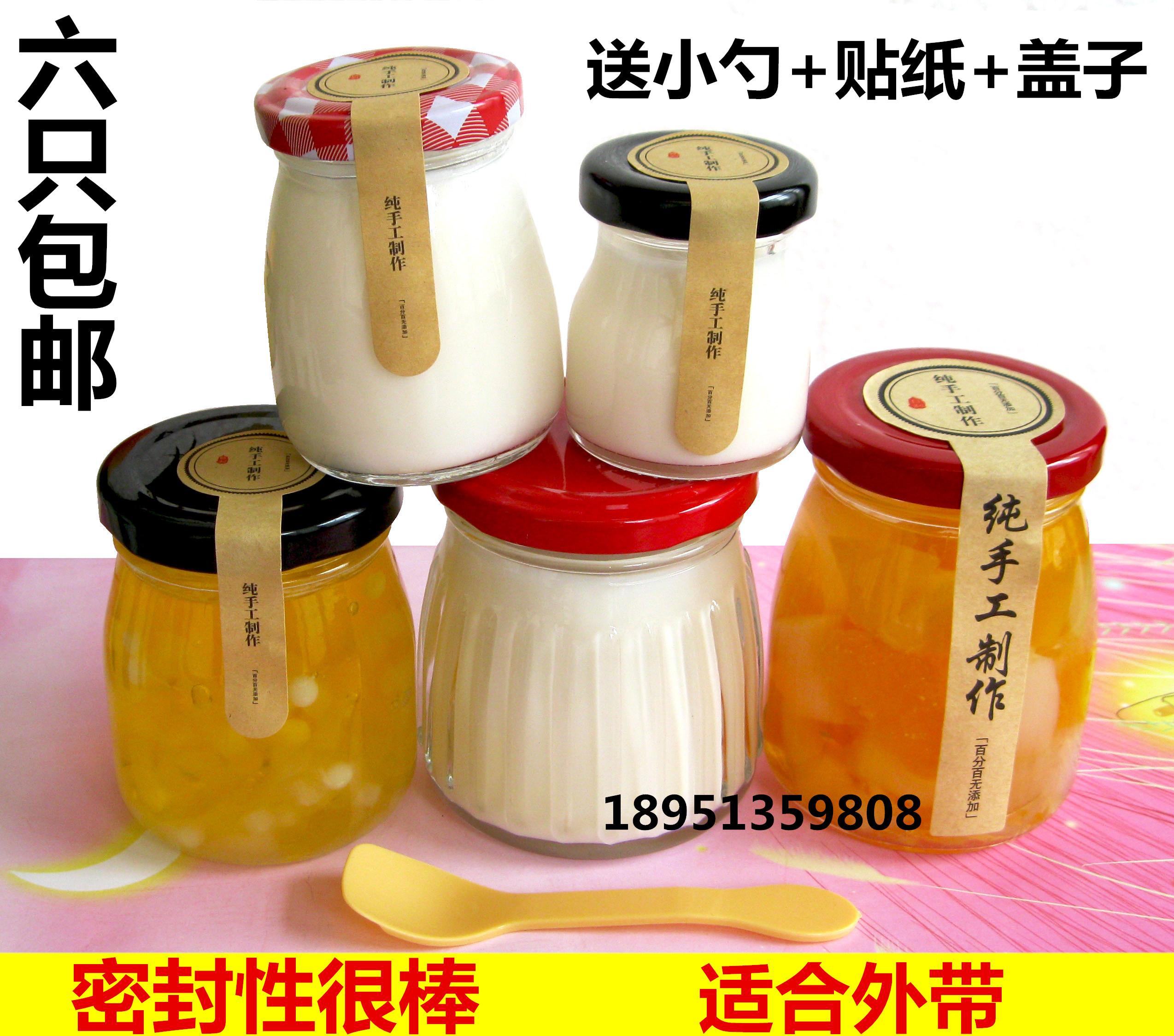 包邮150ml200毫升丝口布丁玻璃瓶酸奶杯含铁带盖竖纹家用密封烘培