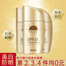 Sunscreen small gold bottle isolated UV facial non-spray hydrating student full body male and female with whitening
