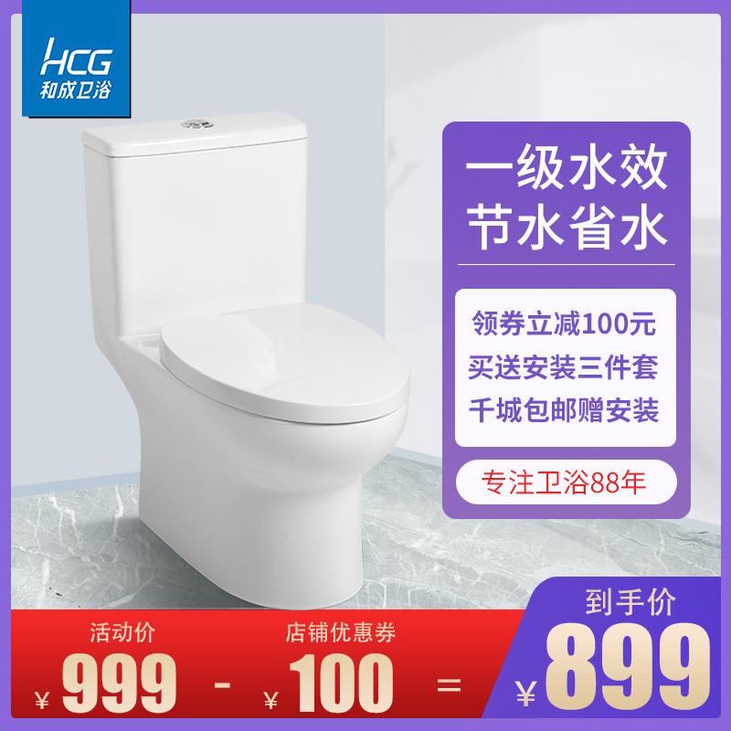 和成卫浴HCG家用马桶9323连体式静音陶瓷卫生间小户型坐便器
