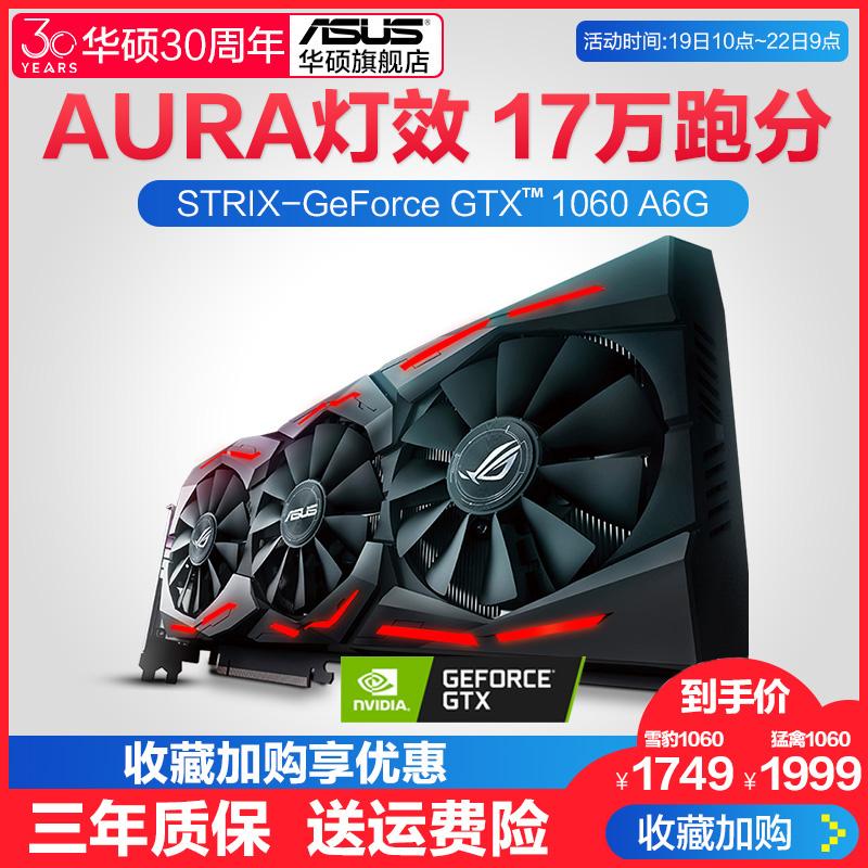 Asus/华硕猛禽GTX1060-O6G/A6G旗舰店全新6g独显台式机电脑游戏吃鸡独立显卡