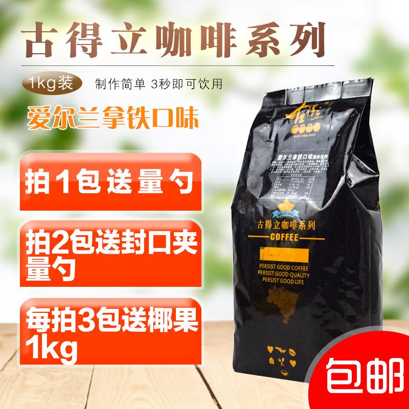 古得立 爱尔兰拿铁咖啡粉 三合一速溶咖啡粉 投币咖啡机咖啡粉