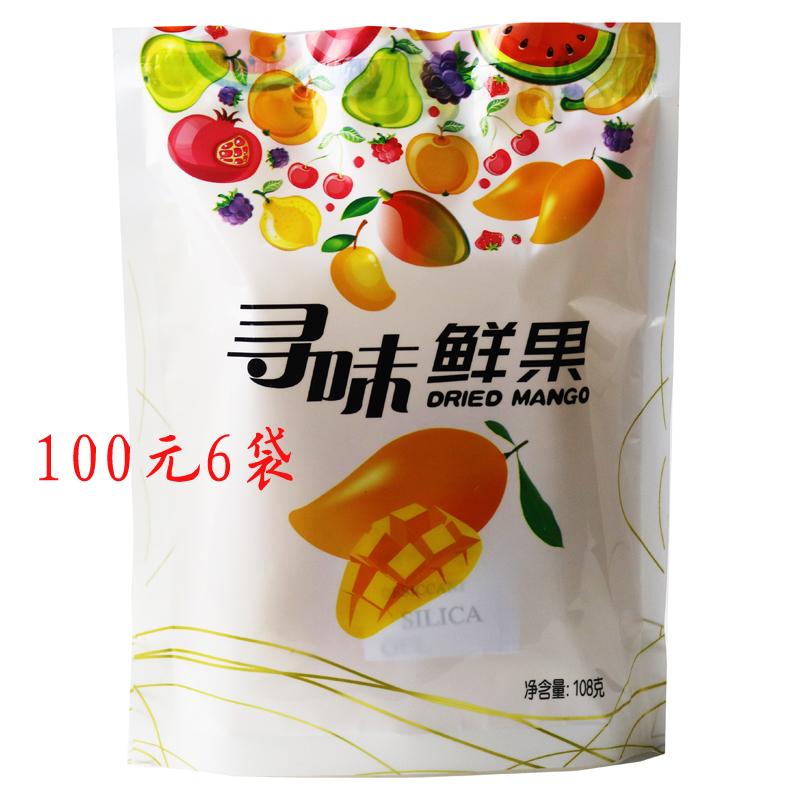 广西桂林特产神合雯景琪 寻味鲜果芒果干 零食小吃美食芒果片包邮