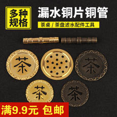 Root carving tea sea tea tea tray fittings drain drain water outlet copper leak leak copper copper pipe