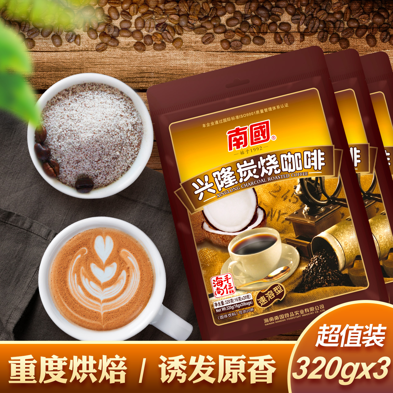 南国食品海南特产兴隆炭烧咖啡320gX3袋速溶咖啡粉独立小包小袋装