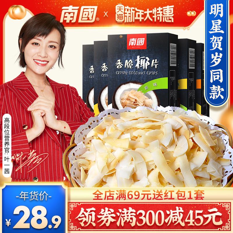 南国食品海南特产香脆椰子片60gx5烤椰片椰子肉椰脆片干年货零食