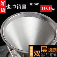 Hand-washed coffee filter 304 stainless steel double-layer juice soy milk fine filter funnel filter-free paper cup