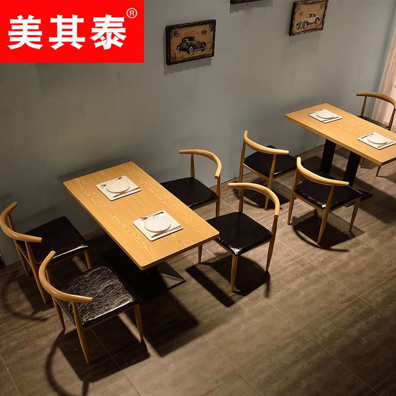 小吃饭店快餐桌椅组合奶茶甜品火锅咖啡主题餐厅铁艺牛角椅子批发