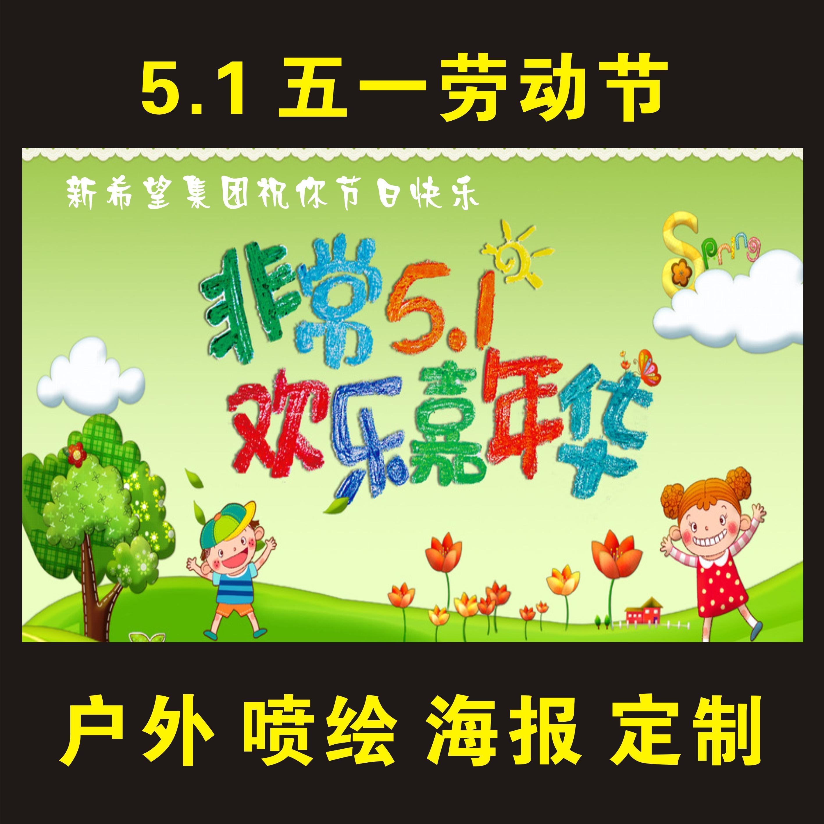 五一劳动节儿童节公司幼儿园活动背景墙喷绘海报签到墙大画面定制