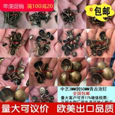 3~50MM green bronze / antique copper sofa decoration bubble nail door nail soft bag nail rivet 500 price