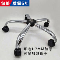Post swivel chair accessories chair five-star tripod chassis plating widened thickened computer chair base office chair