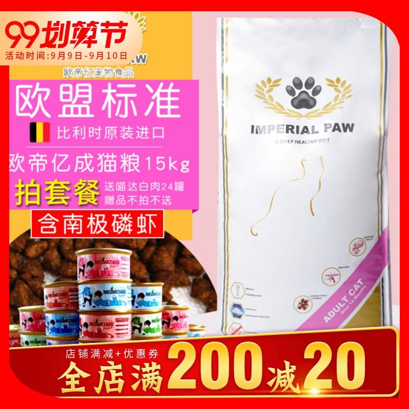 比利时原装进口 欧帝亿成猫粮 含南极磷虾去毛球美毛猫主粮15kg
