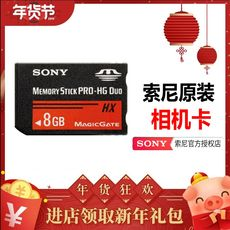 SONY/Sony MS-HX8b 8g memory stick TX10/100/WX9/200W570/710 red stick short stick Memory card short stick red card ms memory stick PSP memory card MS memory card