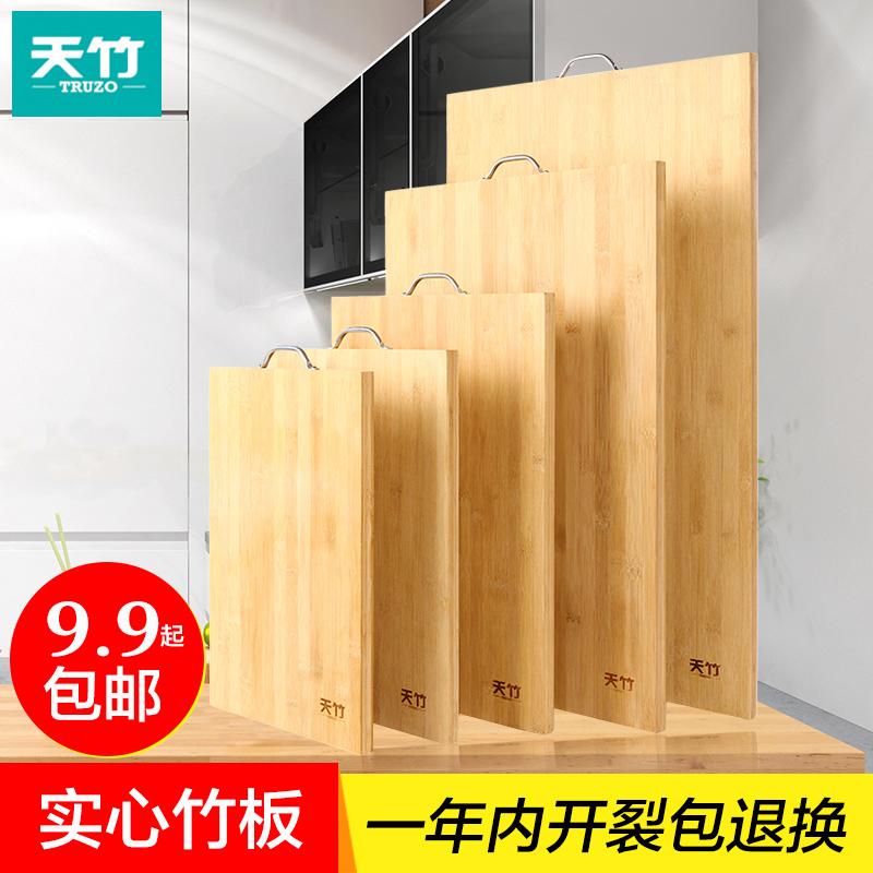 天竹切菜板家用实木砧板厨房大号案板擀面板不粘板迷你小占板刀板