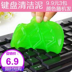 键盘泥清洁胶笔记本电脑键盘清洁泥除胶吸尘洗清理魔力清洁去尘胶