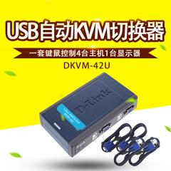 dlink友讯D-LINK DKVM-42U 4口USB接口桌面型KVM切换器 附带4套线