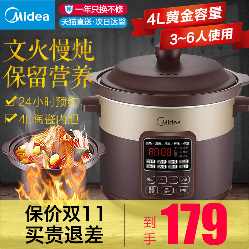 美的电炖锅煲汤锅陶瓷电炖炖锅家用全自动炖盅炖汤紫砂电砂锅煮粥