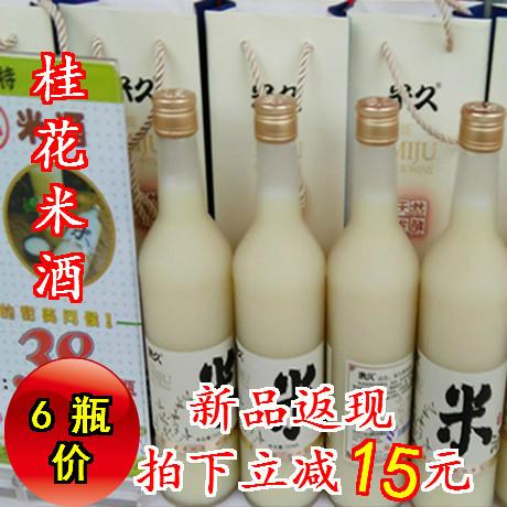 苏州特产米久牌桂花糯米酒米酒月子酒自酿酒低度甜饮品6瓶包邮