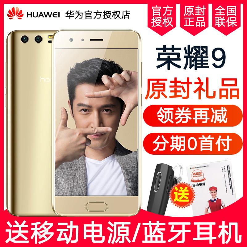 优惠20元送礼品 honor/荣耀 荣耀9全网通4G双卡双待智能手机双摄旗舰手机支持NFC 荣耀Magic 10 V10 魔术手