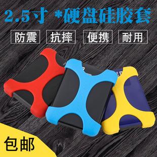 2.5寸 移动硬盘硅胶套 保护套 通用保护套 防摔防震 硬盘保护套