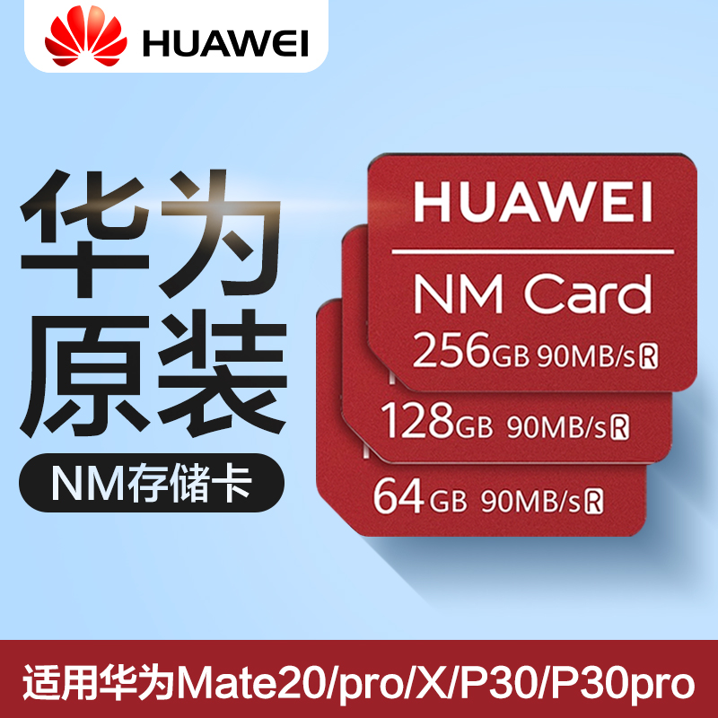 华为原装二合一读卡器otg手机读卡器NM卡存储卡内存卡64G128G256G高速闪存卡P30mate20pro/X Typc-C移动U盘SD