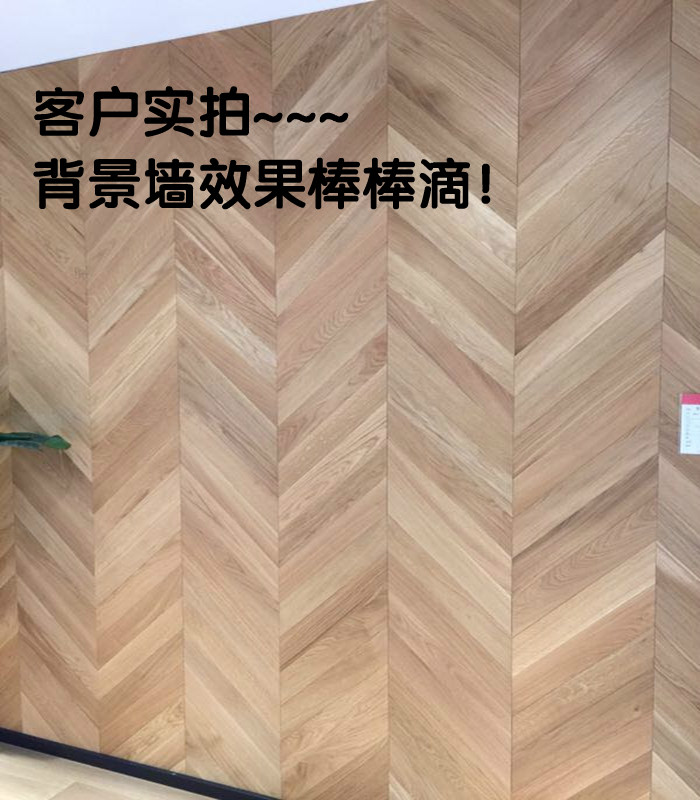 橡木鱼骨拼花复合地板背景墙多层实木人字拼地板环保耐用厂家包邮