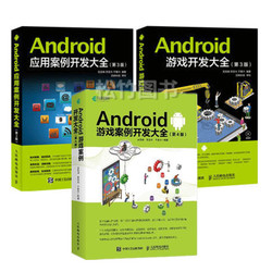 Android应用案例开发大全 +Android 游戏开发大全 第3版+Android 游戏案例开发大全 第4版 Android 8.0游戏开发源码源代码软件书籍