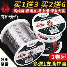 Luxianzi low temperature solder wire 0.8mm solder wire repair welding household lead-free environmentally friendly rosin-cored wire