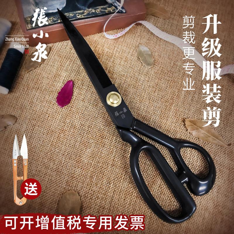 剪刀家用张小泉缝纫裁布料衣服装专业用工业正品10英寸裁缝大剪子