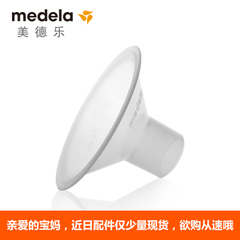 美德乐Medela多选型吸乳护罩21mm 吸奶器配件 防止乳腺压迫 配件