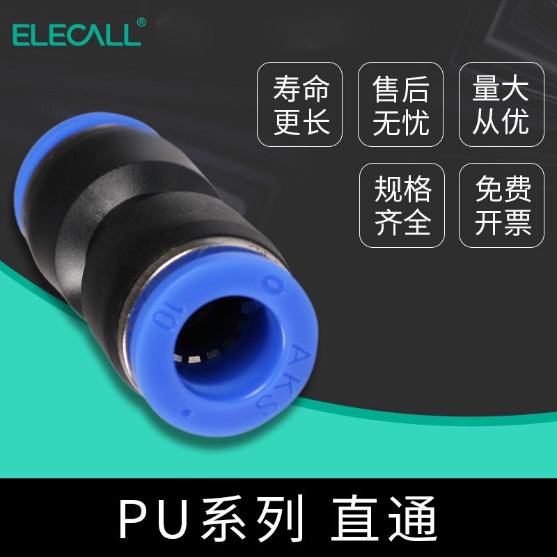 快速插接头5只直通气动接头PU4/PU-6/PU-8/PU-10/PU-12/PU-14/16