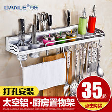 Kitchen rack space aluminum pendant kitchen and bathroom supplies hardware rack kitchen knife rack seasoning storage rack wall hanging