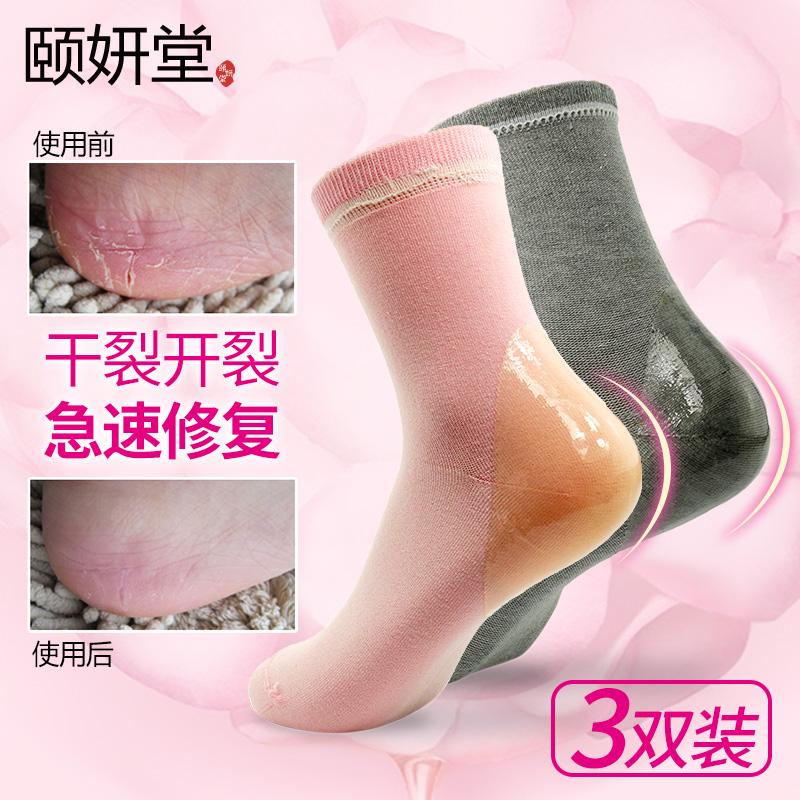 3双 后跟防裂袜女足跟防裂袜子脚裂干裂男士女士硅胶美足中筒冬季