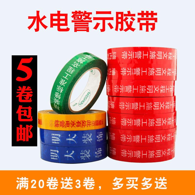 水电管线走向胶带 水电标识胶带 地膜保护胶带通用警示胶带定制