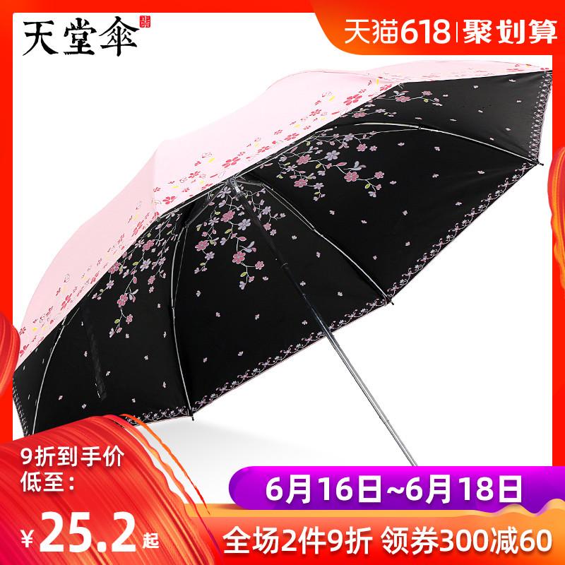 天堂伞雨伞女晴雨两用折叠轻巧便携黑胶太阳伞防紫外线防晒遮阳伞