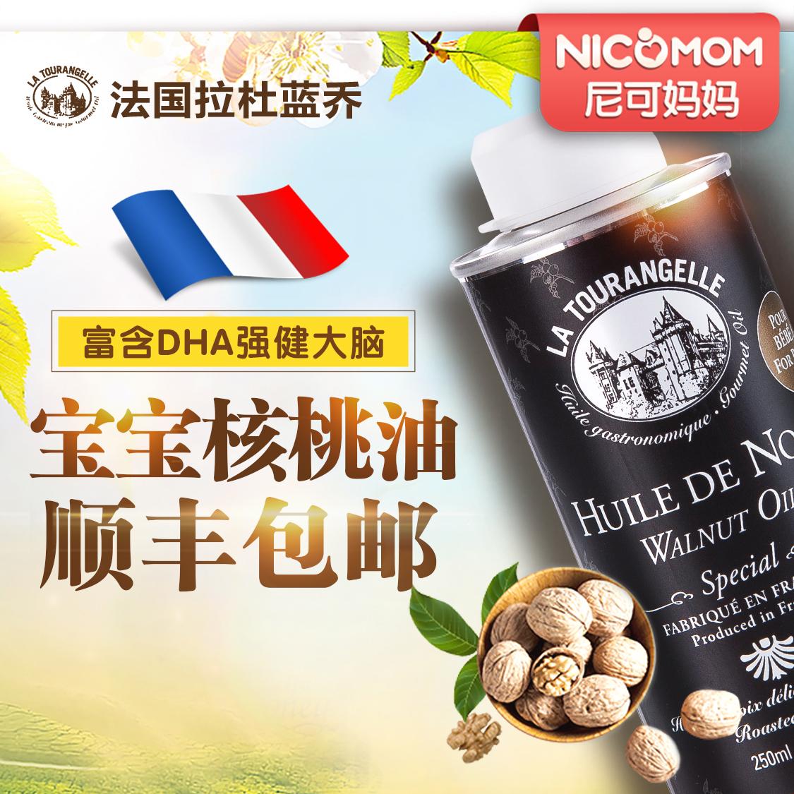 法国进口LaTourangelle拉杜蓝乔宝宝婴幼儿童食用核桃油DHA营养品